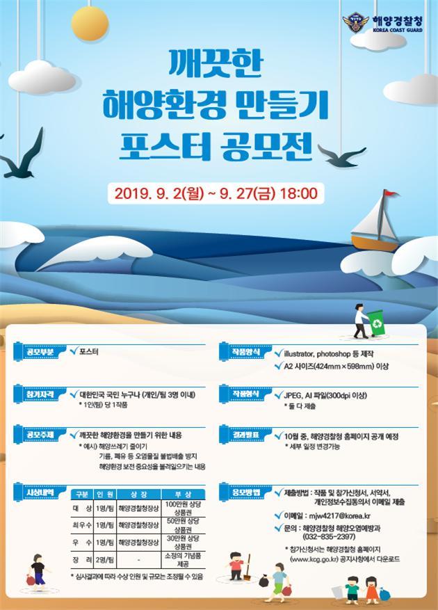 해양경찰청, '깨끗한 해양환경 만들기 포스터 공모전' 개최