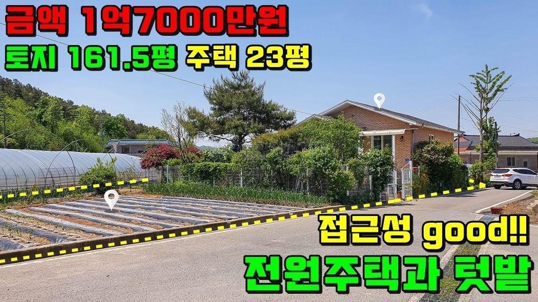 예산시내 방면 4차선 도로 인근 접근성 좋은 전원주택