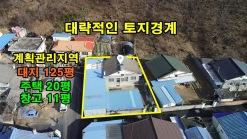 마을내 자리한 저렴한 가격의 농가주택