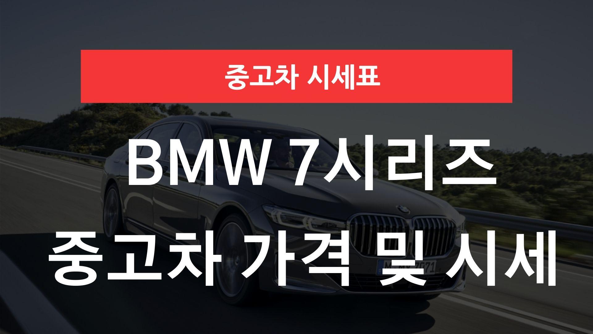 BMW 7시리즈 중고차 가격