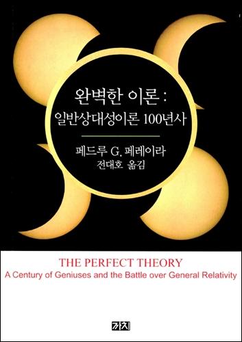 페드루 페레이라, '완벽한 이론'
