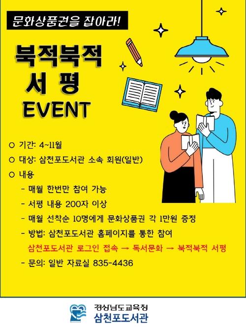 삼천포도서관, '북적북적 서평' 이벤트 실시