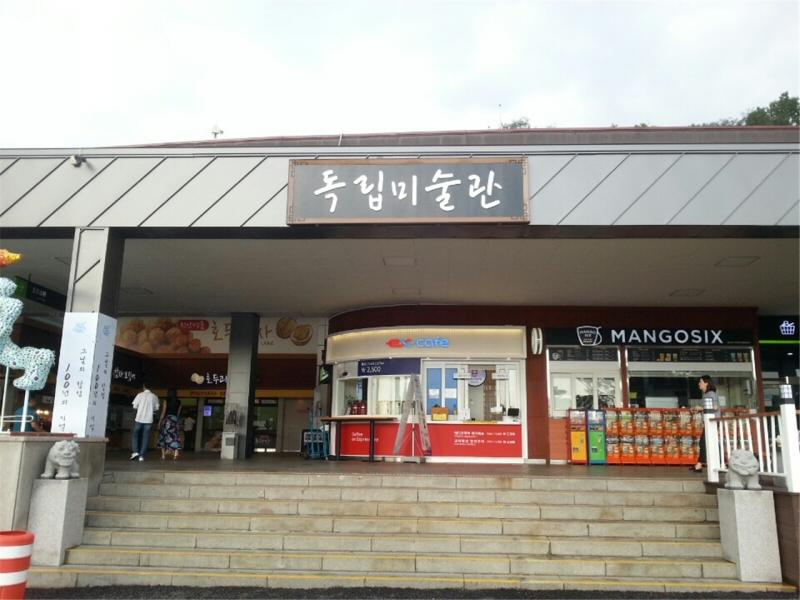 그날의 함성-100년의 기억, '천안삼거리휴게소 독립미술관' 개관