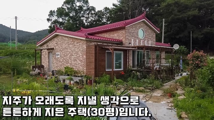 마을초입 산이 감싸는 숲속의 작은집