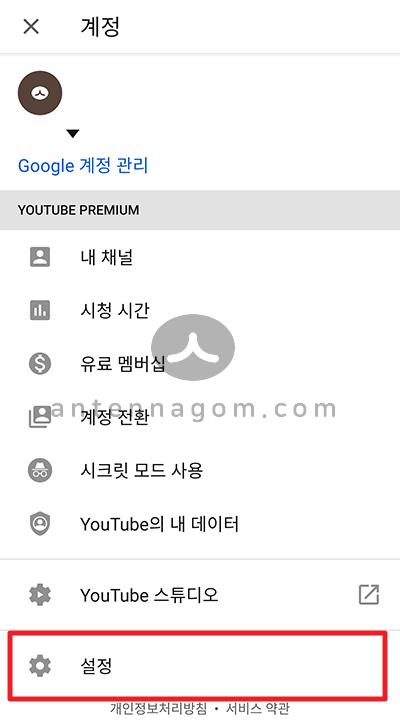 유튜브 자동재생 끄는 방법