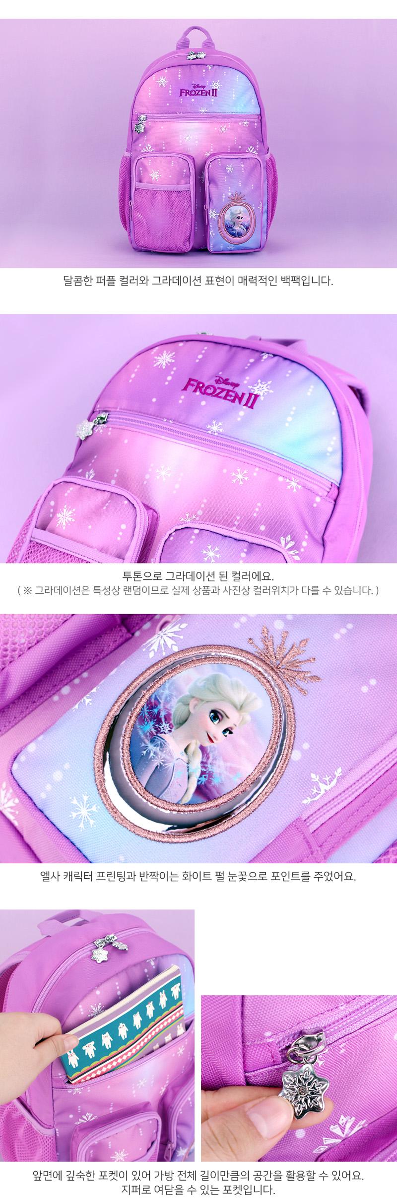 겨울왕국2 블링 백팩 파스텔 퍼플 포켓 FR0155 - 쥬피터, 57,500원, 가방, 백팩
