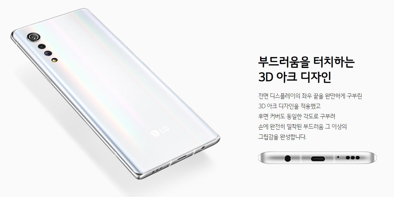 LG 벨벳 3D 아크 디자인
