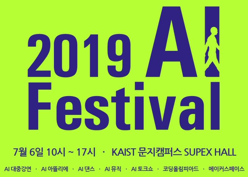 참여형 과학축제, '2019 AI 페스티벌' 7월6일 개최
