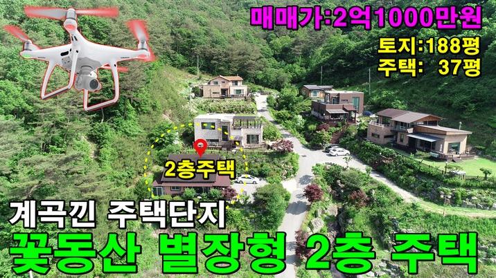 계곡긴 주택단지내 꽃동산 별장형 2층 전원주택
