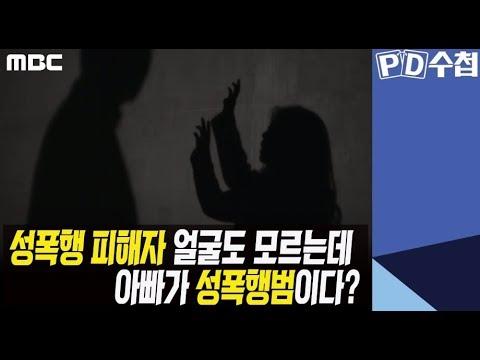 """정말 황당한 """"성폭행 무죄 입증에 에쓰는 딸"""" 이야기"""