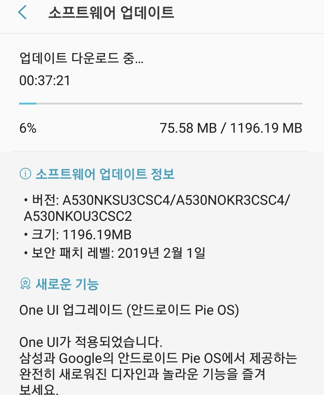 SAMSUNG GALAXY A8 (2018) 안드로이드 9.0 PIE