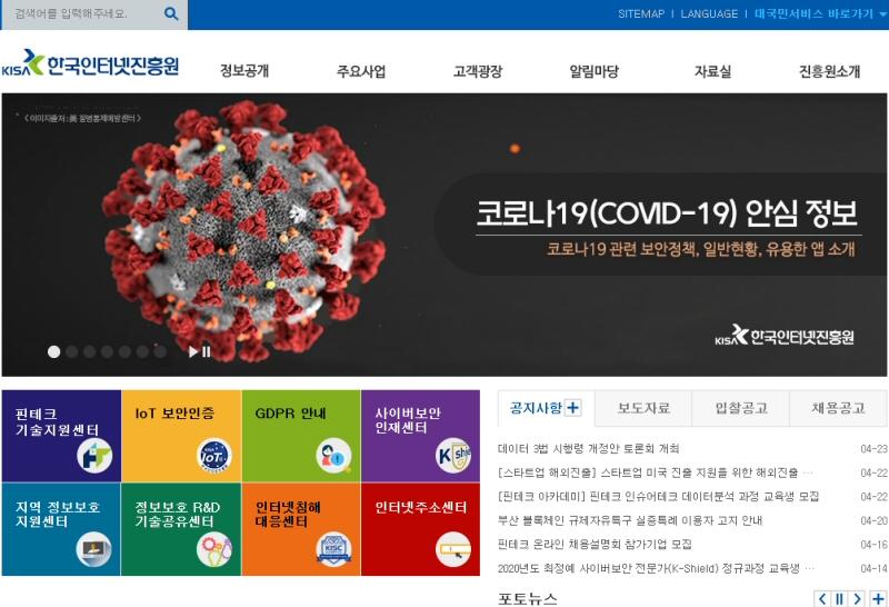 '2020년 대학 암호동아리 지원 사업' 본격 추진