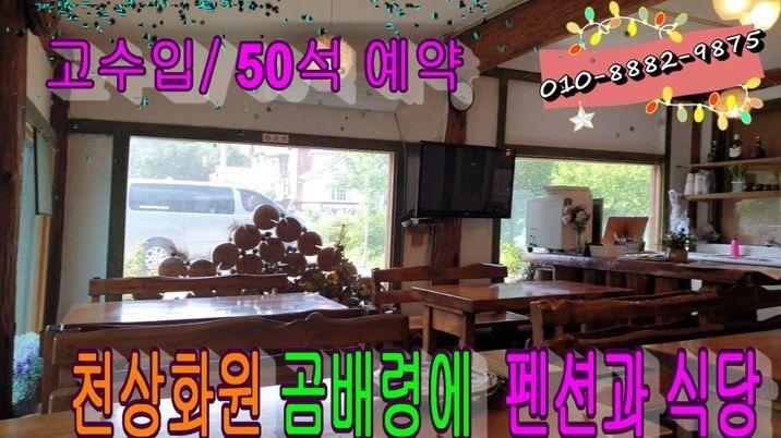 아름다운 천상화원 곰배령/ 설피 마을 45석고수입 식당과 폐션