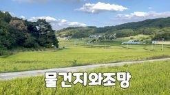 홍성군청이전지 및 시내 가까운 곳 전원주택지 겸 주말 주택지
