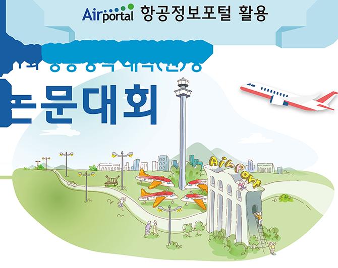 항공산업 발전을 위한 '제1회 항공정책 대학(원)생 논문대회' 공모