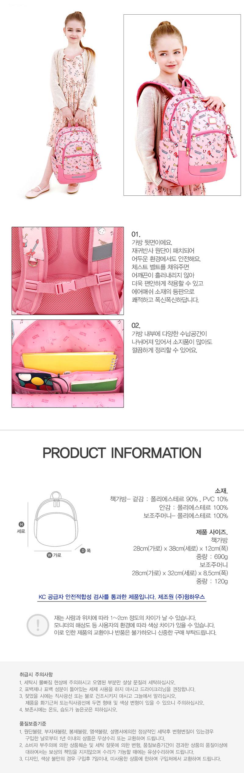 로라 랩소디 책가방 세트 MA1024 - 쥬피터, 83,800원, 가방, 백팩