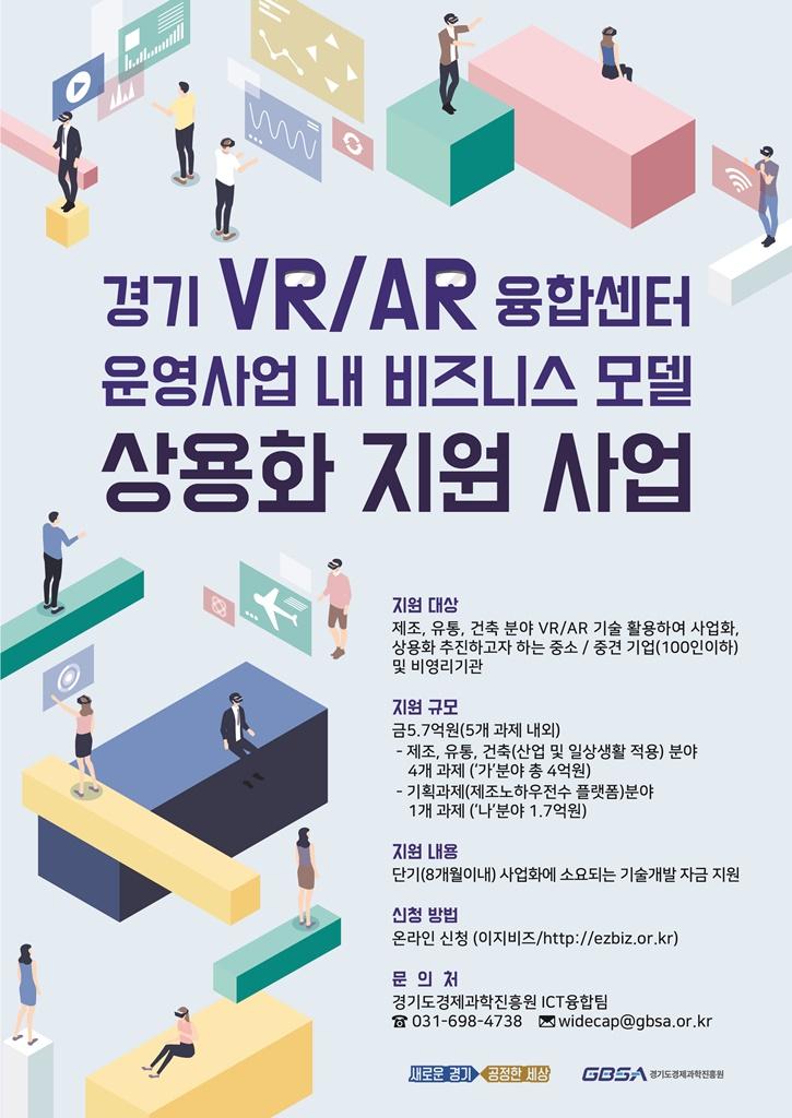 경기도, 'VR/AR 융합 비즈니스모델 상용화지원'사업 기업 모집