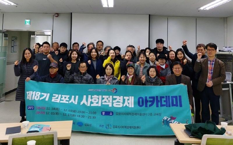 제18기 김포시 사회적경제 아카데미 개강