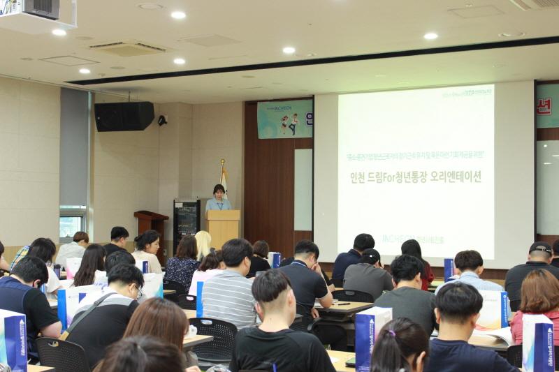 인천시, 중소기업 청년재직자 '드림 포 청년통장' OT 진행