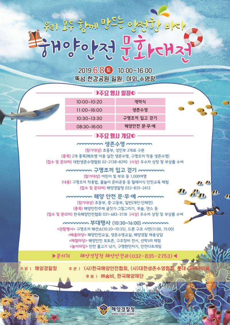 뚝섬한강공원에서 '해양안전 문화대전' 6월8일 개최