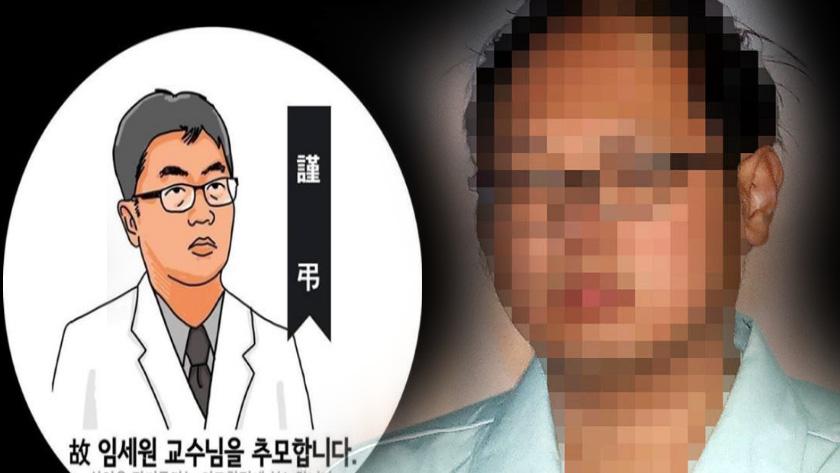 """임세원 교수 살해범, 1심 징역 25년…""""반성이 없다"""""""