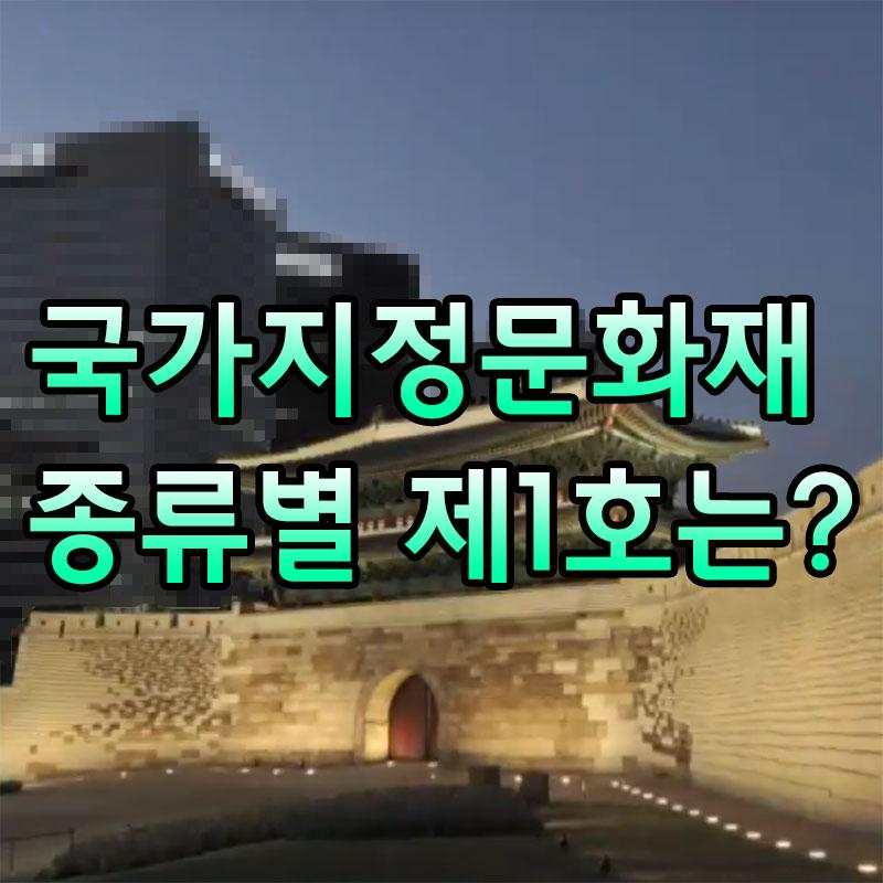 국가지정문화재