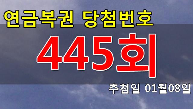 연금복권445회당첨번호 안내