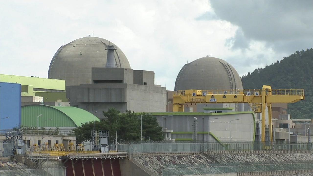 핵발전소 이대로 좋은가? 13 - 한빛 원전1호기는 폐쇄가 답이다