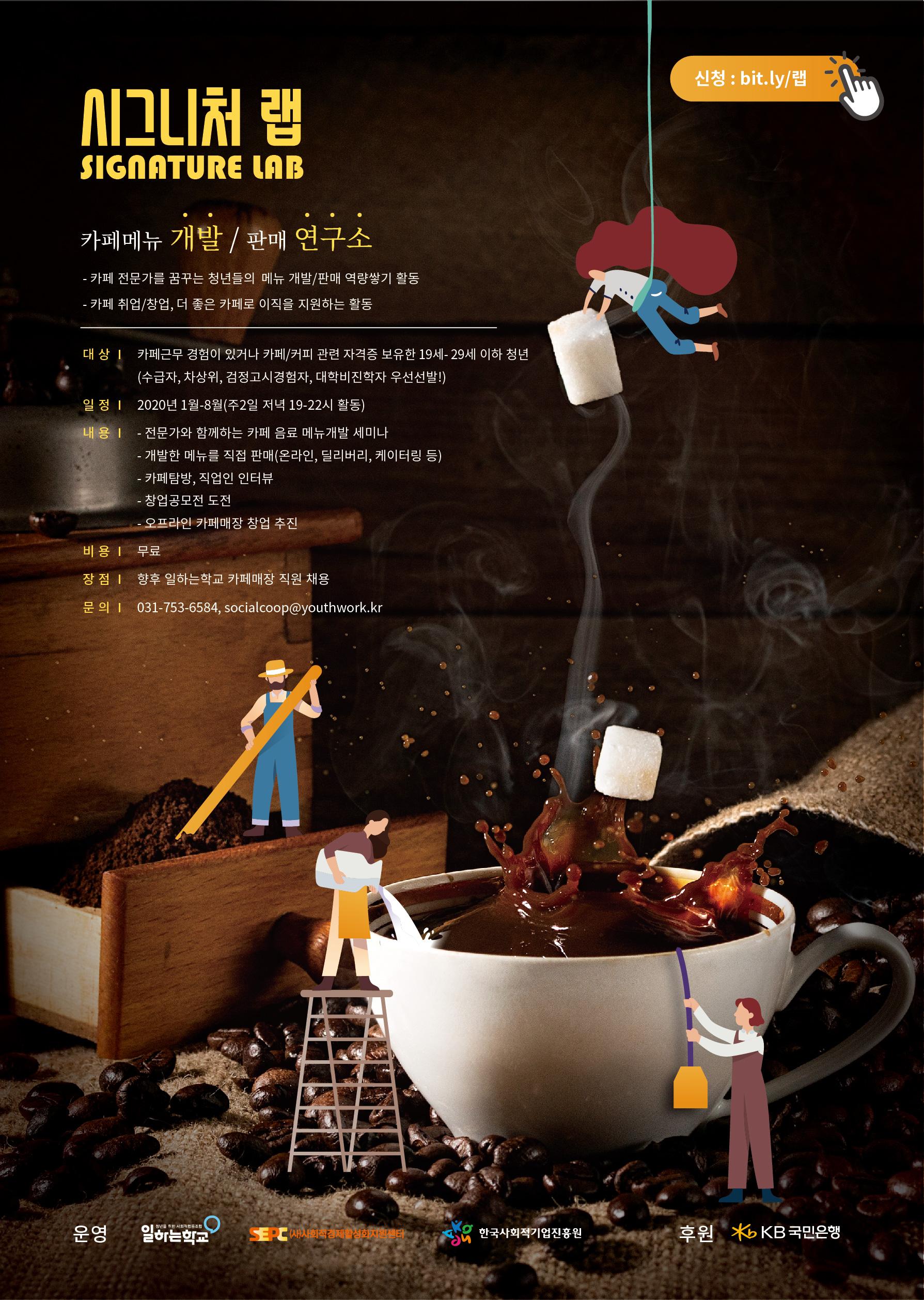 카페 음료 메뉴 연구/개발팀:'시그니처랩' 을 시작합니다