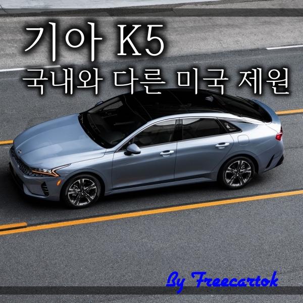 미국 기아 K5 GT 특별함을 국내와 다르게 담았다.