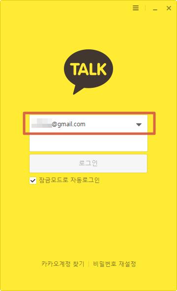 카카오톡 이메일 계정 변경 방법