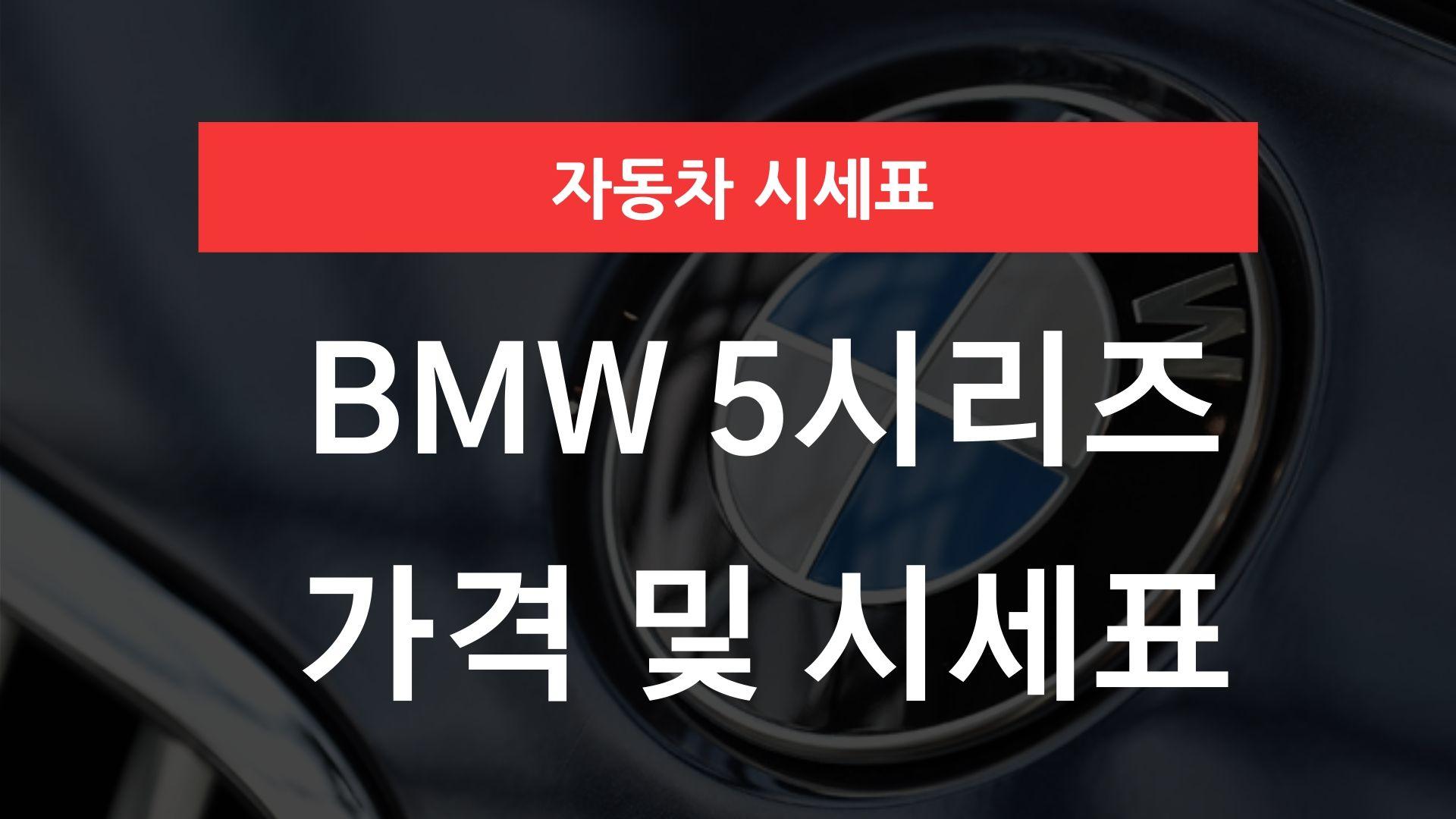 BMW 5시리즈 가격