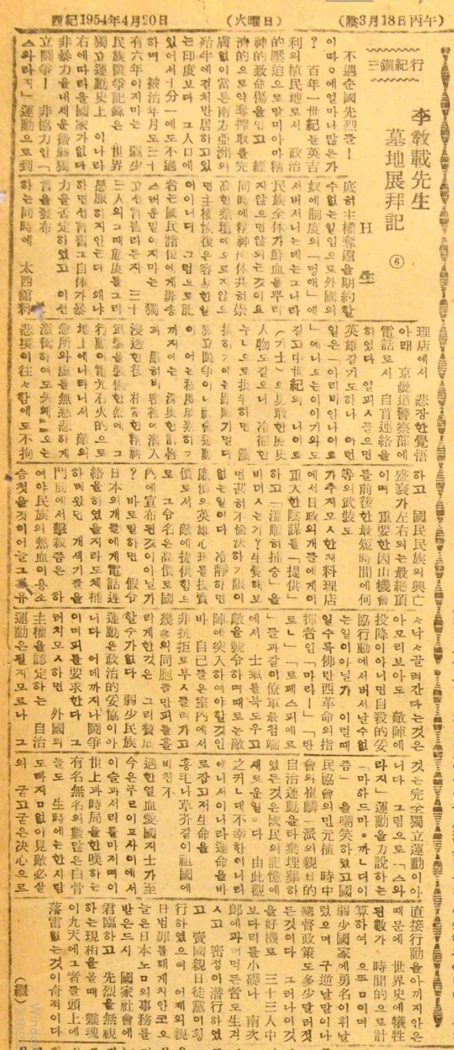 김형윤의 <삼진기행> 6 / 1954년 4월 20일 (화)