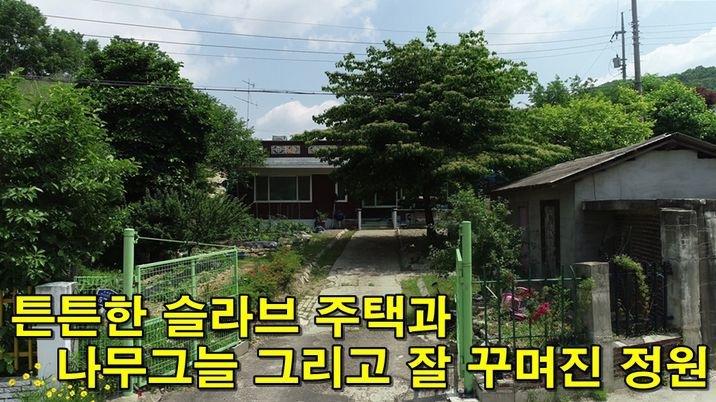 착한가격!! 튼튼한 슬라브 농가주택!! 14800만원!!