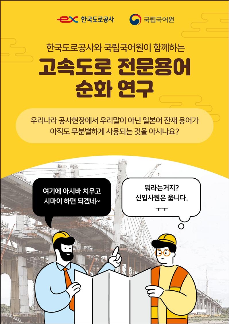 한국도로공사, 도로·건설 분야 전문용어 우리말 표준화 추진