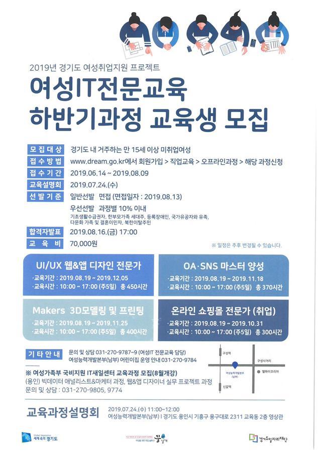 경기도일자리재단, '여성IT직업훈련과정' 하반기 교육생 120명 모집