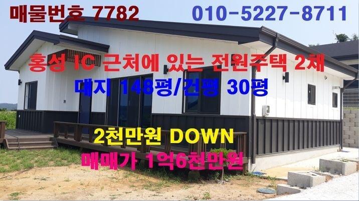 홍성IC 근처에 있는 신축 전원주택 2채