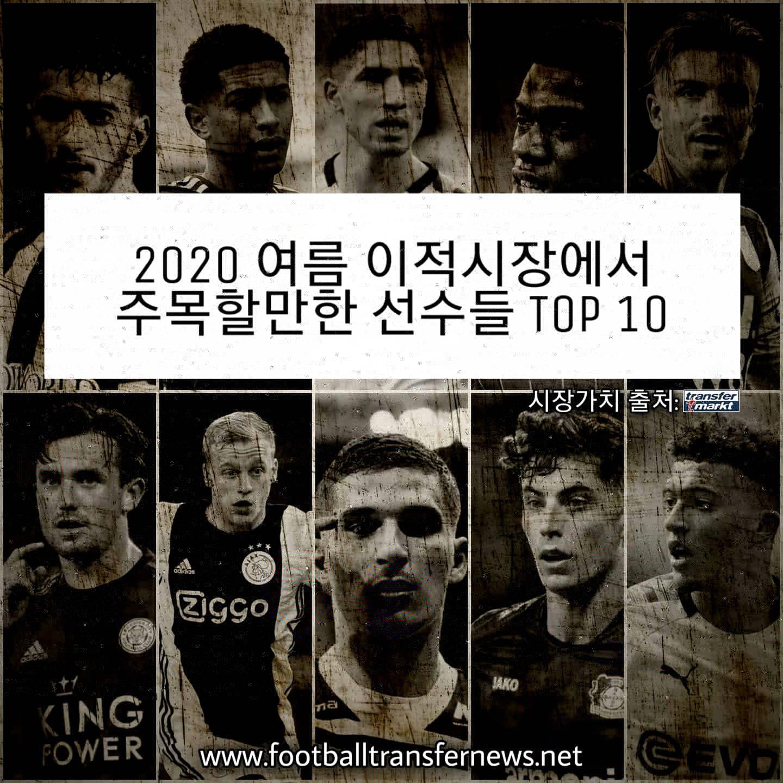 2020년 여름 이적시장에서 주목할만한 선수들 Top 10