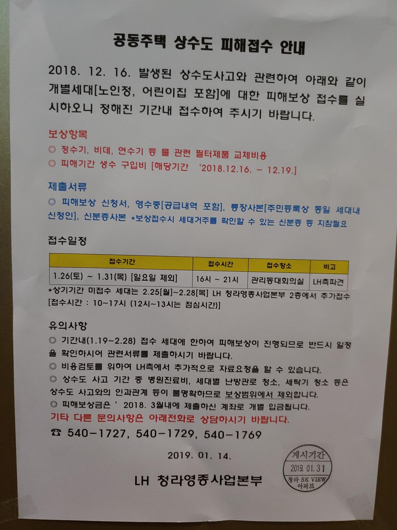 인천 서구 청라 5단지 LH공사 상수도 흙탕물 사건 sk뷰 아파트 피해 보상