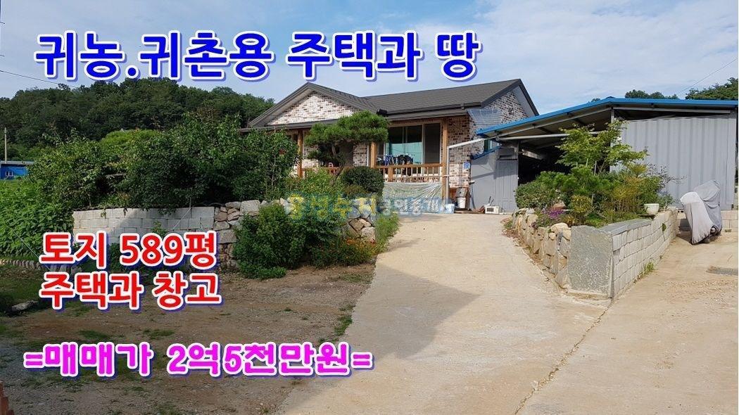 넓은 땅과 아담한 주택, 저렴하고 좋은 매물입니다.