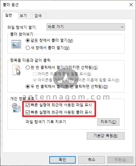 윈도우10 최근에 사용한 파일 자주 사용하는 폴더 지우는 방법