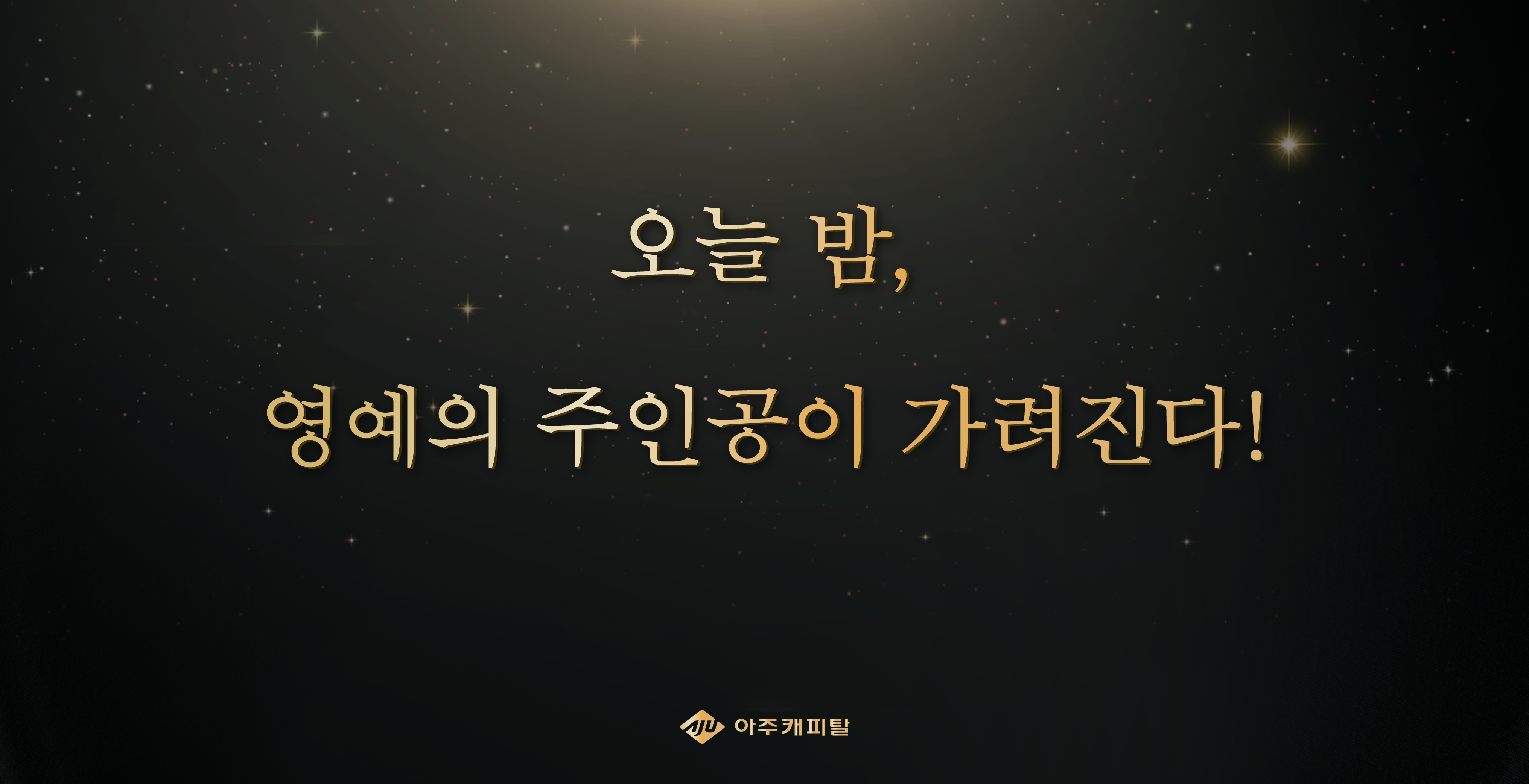 2020 백상예술대상 관심 집중, 드라마 작품상과 최우수 연기상은 누가 수상할까?