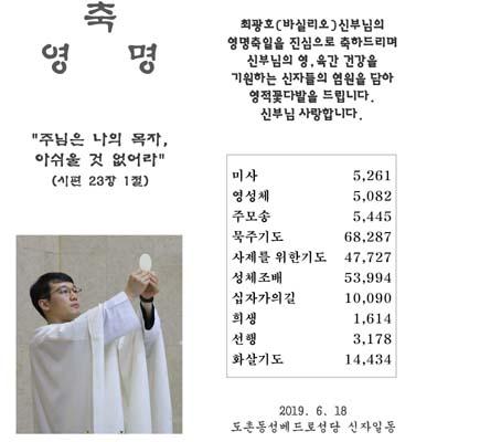 도촌동성베드로성당 영명축일 캔들 초안