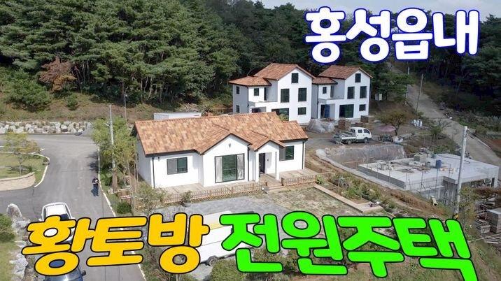 홍성읍 청운대학교 인근 전원주택 단지내 아담한 정원의 전원주택